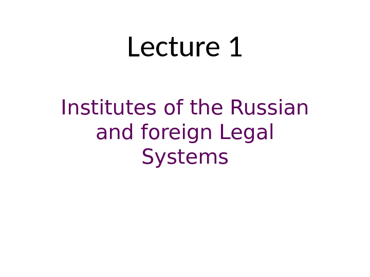 Lecture 1 Institutes of the Russian and foreign Legal Systems