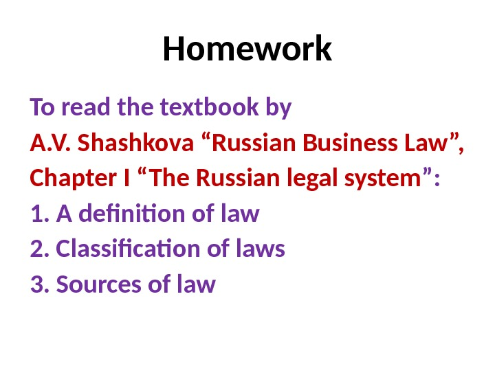 "Homework To read the textbook by A. V. Shashkova ""Russian Business Law"",  Chapter I ""The"