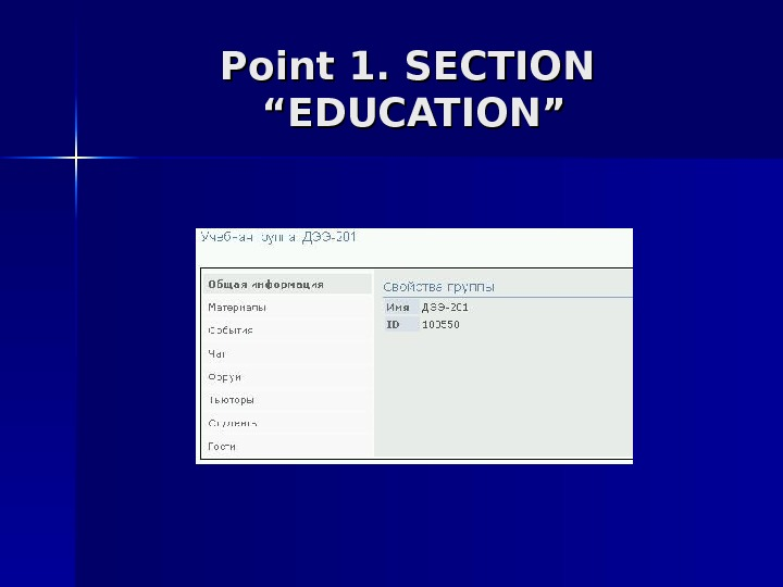 "Point 1. SECTION  ""EDUCATION"""