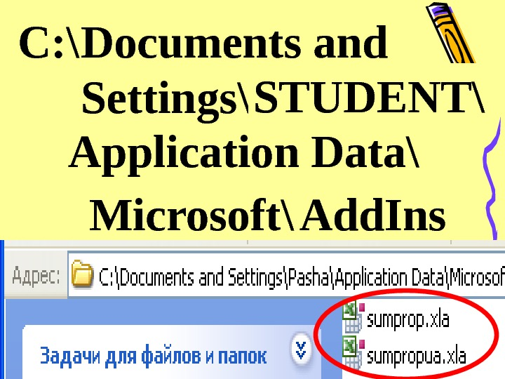 C: \ Documents and Settings\ User\STUDENT \ Application Data\ Microsoft\ Add. Ins