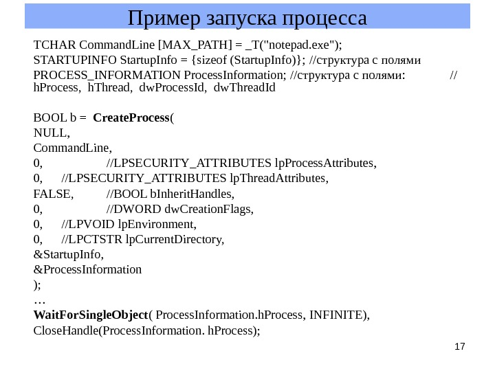 17 TCHAR Command. Line [MAX_PATH] = _T(notepad. exe);  STARTUPINFO Startup. Info = {sizeof (Startup. Info)};