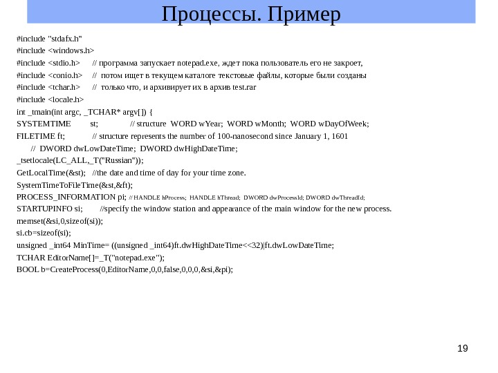 19#include stdafx. h #include windows. h #include stdio. h // программа запускает notepad. exe, ждет пока