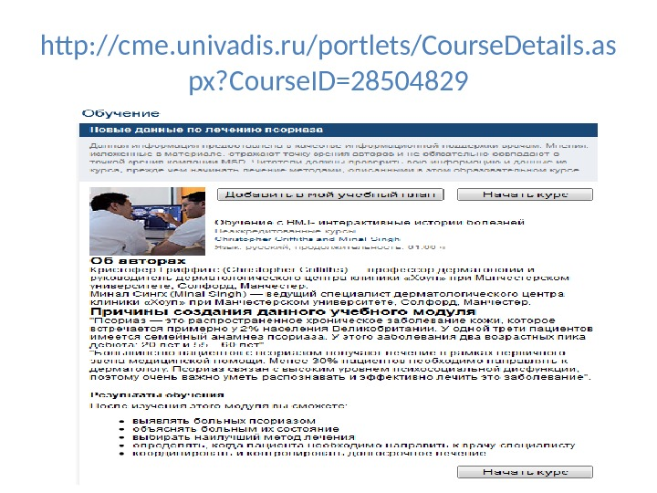 http: //cme. univadis. ru/portlets/Course. Details. as px? Course. ID=28504829
