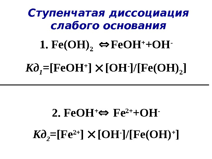 1. Fe(OH) 2  Fe. OH + +OH - Кд 1 = [Fe. OH + ]