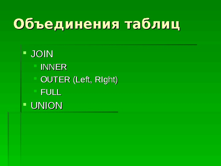 Объединения таблиц JOIN INNER OUTER (Left, RIght) FULL UNION