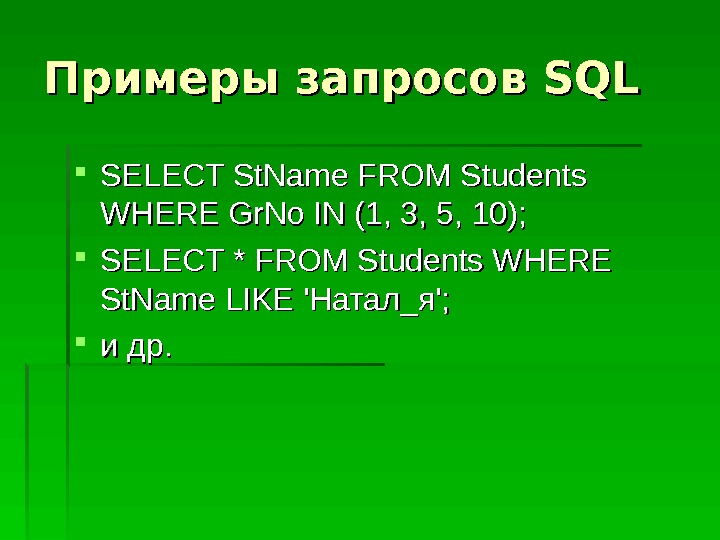 Примеры запросов SQLSQL SELECT St. Name FROM Students WHERE Gr. No IN (1, 3, 5, 10);