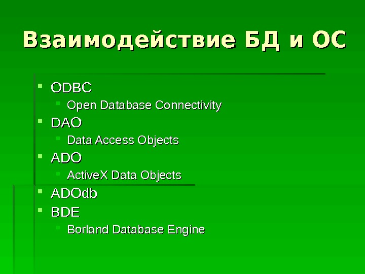 Взаимодействие БД и ОС ODBC Open Database Connectivity DAODAO Data Access Objects ADOADO Active. X Data