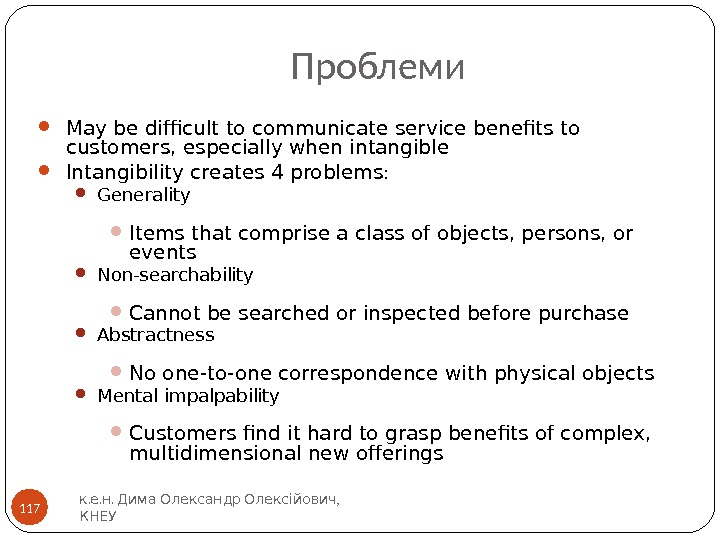 Проблеми May be difficult to communicate service benefits to customers, especially when intangible Intangibility creates 4