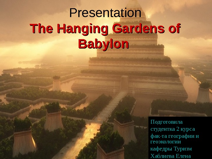 P resentation The  Hanging Gardens of Babylon  Подготовила студентка 2 курса фак-та