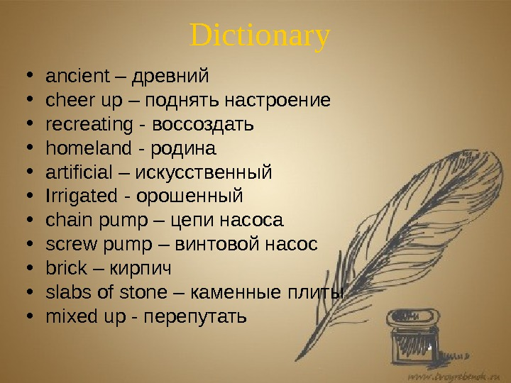 Dictionary • ancient – древний • cheer up – поднять настроение • recreating -