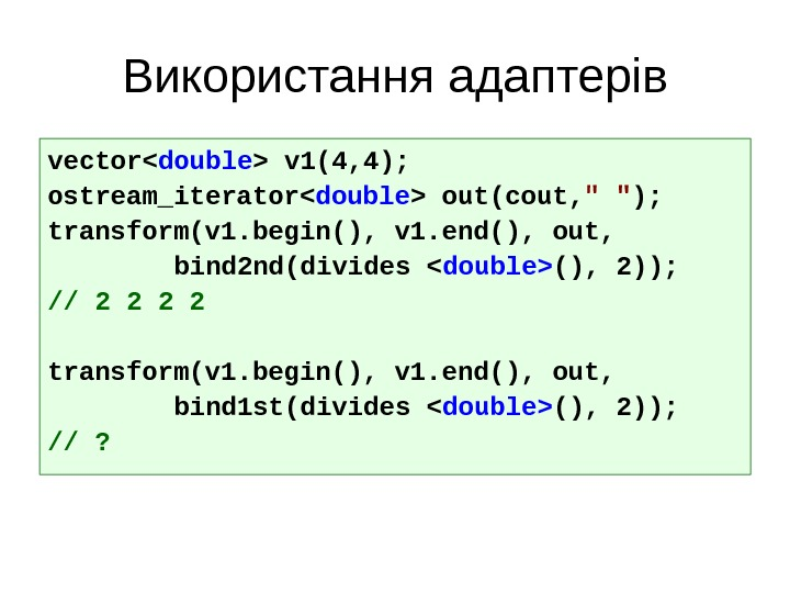 Використання адаптерів vector double   v 1(4, 4 ); ostream_iterator double  out(cout,