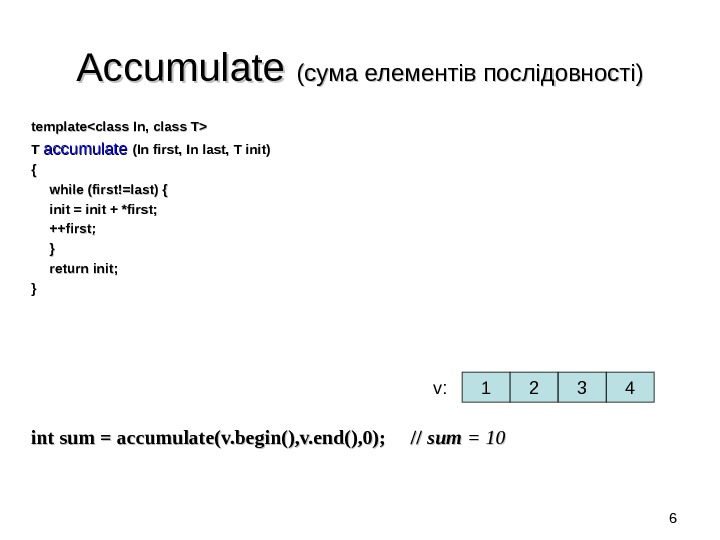 Accumulate (( сума елементів послідовності )) templateclass In, class T T T accumulate  (In first,