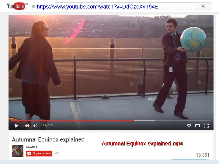 https: //www. youtube. com/watch? v=Dd. Gzc. Xxn 94 E  Autumnal Equinox explained. mp 4