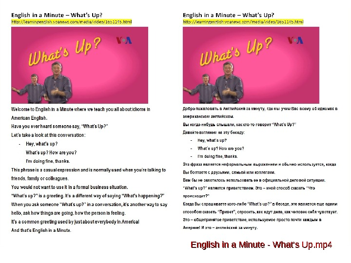 English in a Minute - What's Up. mp 4