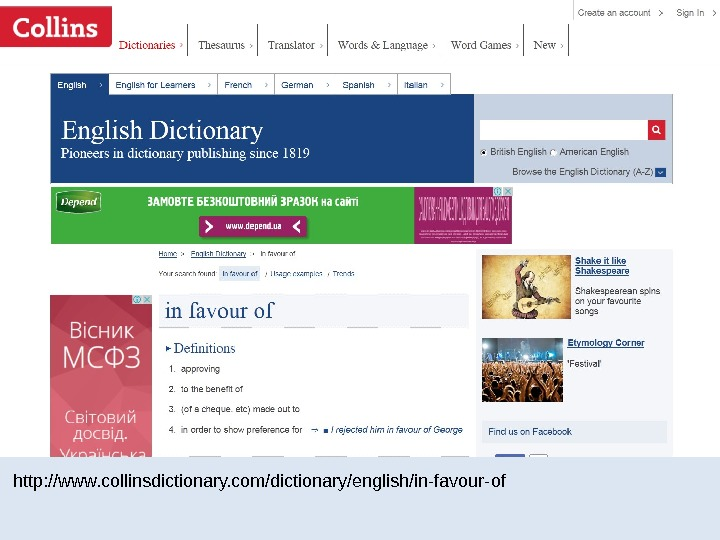http: //www. collinsdictionary. com/dictionary/english/in-favour-of