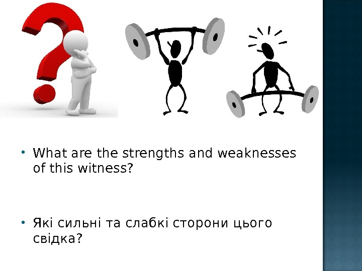 What are the strengths and weaknesses of this witness?  Які сильні та слабкі сторони