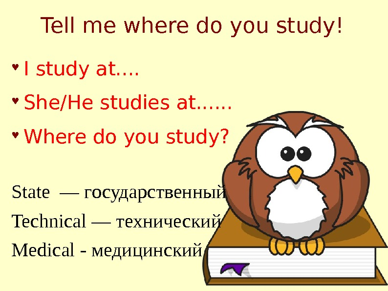 Tell me where do you study! ♥ I study at. . ♥ She/He studies
