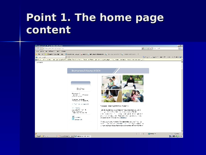Point 1. The home page content