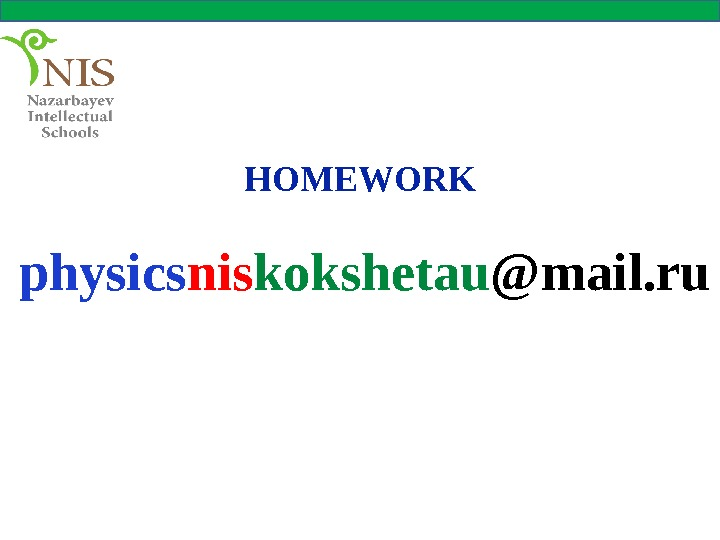 HOMEWORK physics nis kokshetau @mail. ru