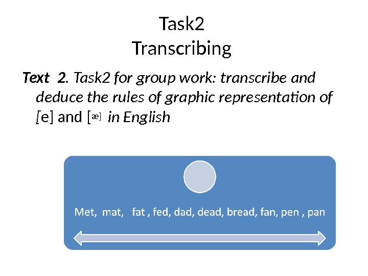Task 2 Transcribing Text 2. Task 2 for group work: transcribe and  deduce the rules