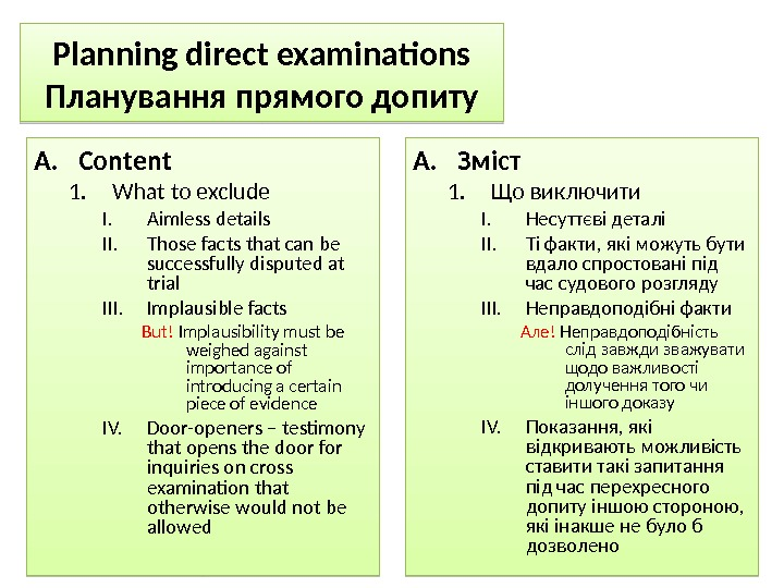 Planning direct examinations Планування прямого допиту A. Content 1. What to exclude I. Aimless details II.