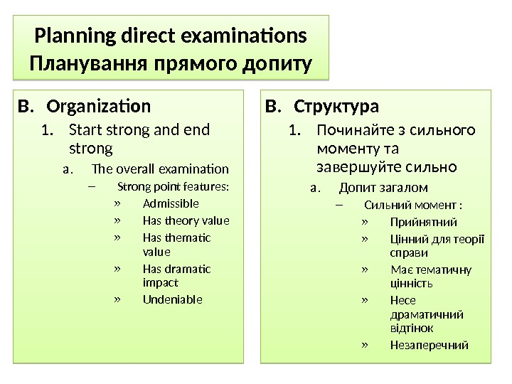 Planning direct examinations Планування прямого допиту B. Organization 1. Start strong and end strong a. The