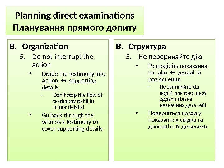 Planning direct examinations Планування прямого допиту B. Organization 5. Do not interrupt the action • Divide