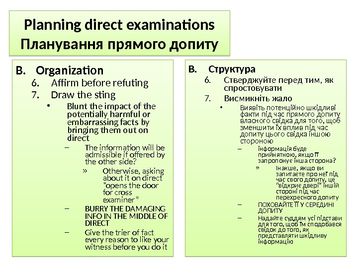 Planning direct examinations Планування прямого допиту B. Organization 6. Affirm before refuting 7. Draw the sting