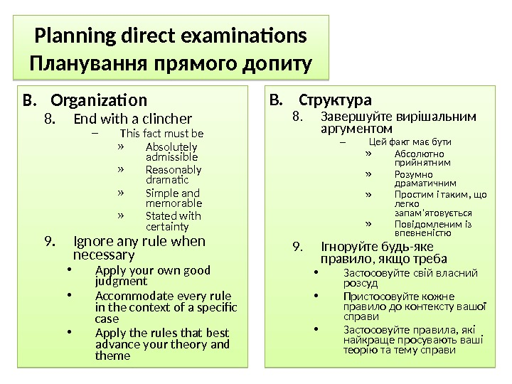 Planning direct examinations Планування прямого допиту B. Organization 8. End with a clincher – This fact