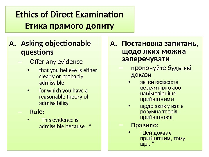 Ethics of Direct Examination Етика прямого допиту A. Asking objectionable questions – Offer any evidence