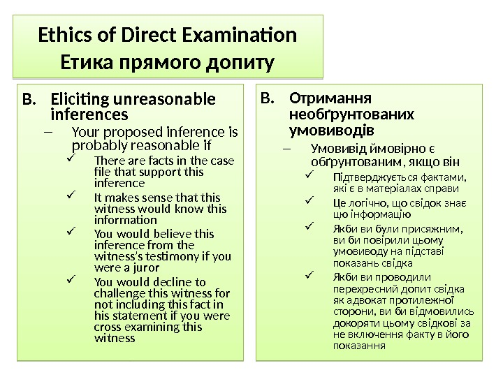 Ethics of Direct Examination Етика прямого допиту B. Eliciting unreasonable inferences – Your proposed inference is