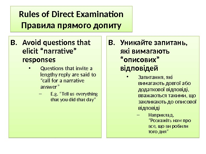 "Rules of Direct Examination Правила прямого допиту B. Avoid questions that elicit ""narrative"" responses • Questions"