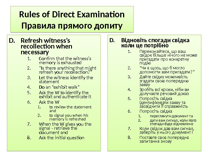 Rules of Direct Examination Правила прямого допиту D. Refresh witness's recollection when necessary 1. Confirm that