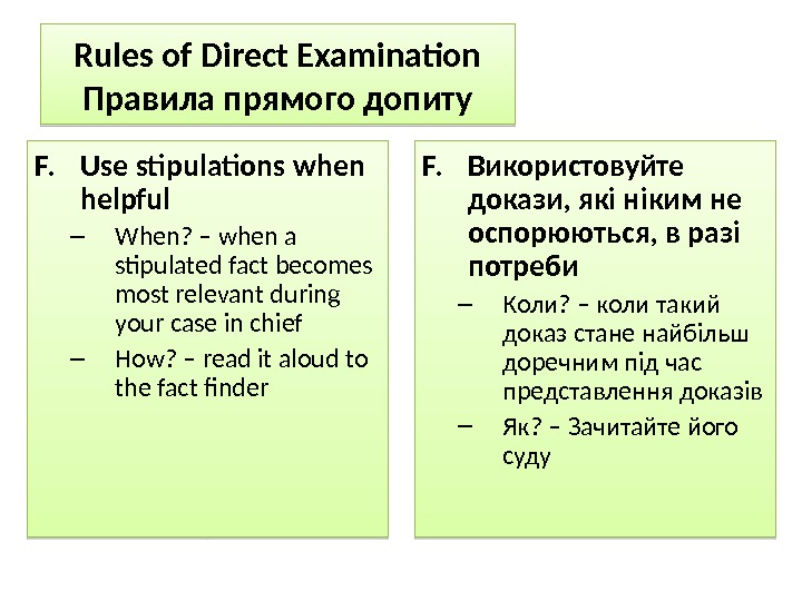 Rules of Direct Examination Правила прямого допиту F. Use stipulations when helpful – When? – when