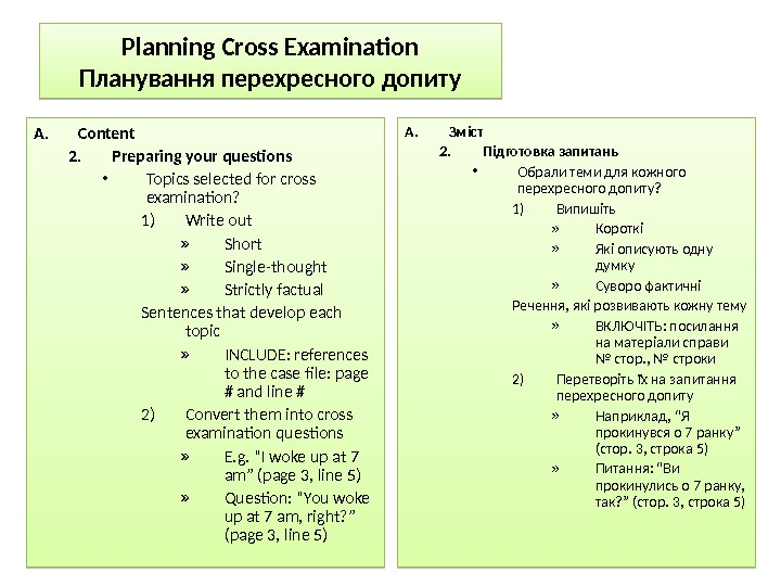 Planning Cross Examination Планування перехресного допиту A. Content 2. Preparing your questions • Topics selected for