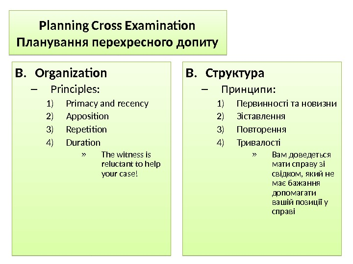 Planning Cross Examination Планування перехресного допиту B. Organization – Principles: 1) Primacy and recency 2) Apposition