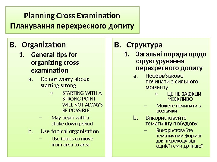 Planning Cross Examination Планування перехресного допиту B. Organization 1. General tips for organizing cross examination a.