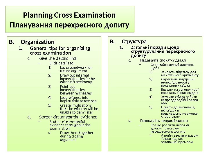 Planning Cross Examination Планування перехресного допиту B. Organization 1. General tips for organizing cross examination c.