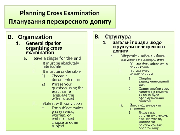 Planning Cross Examination Планування перехресного допиту B. Organization 1. General tips for organizing cross examination e.