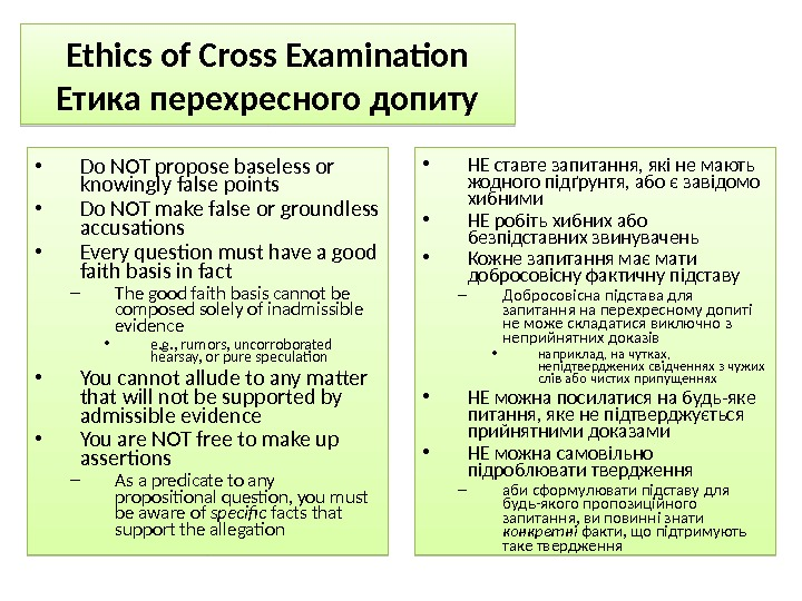 Ethics of Cross Examination Етика перехресного допиту • Do NOT propose baseless or knowingly false points