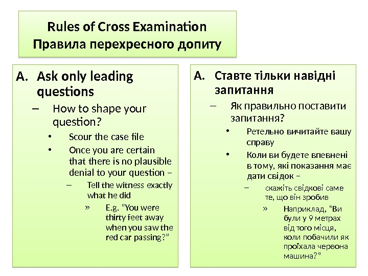 Rules of Cross Examination Правила перехресного допиту A. Ask only leading questions – How to shape