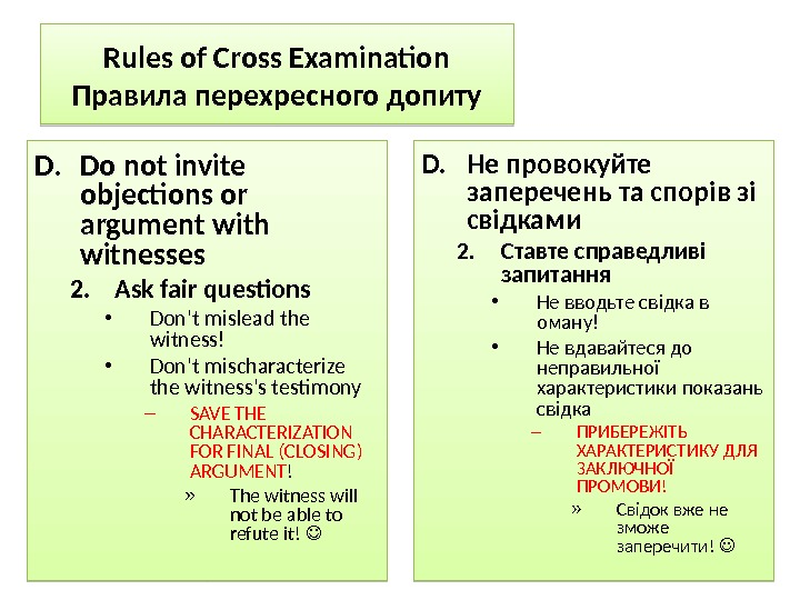 Rules of Cross Examination Правила перехресного допиту D. Do not invite objections or argument with witnesses