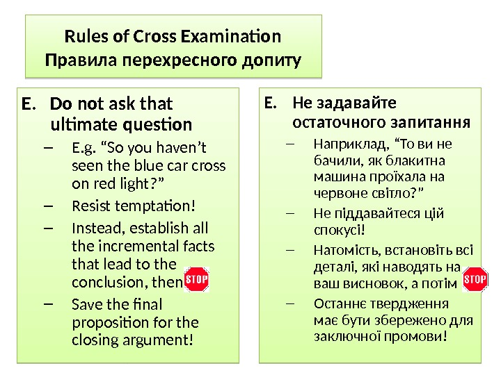 Rules of Cross Examination Правила перехресного допиту E. Do not ask that ultimate question – E.