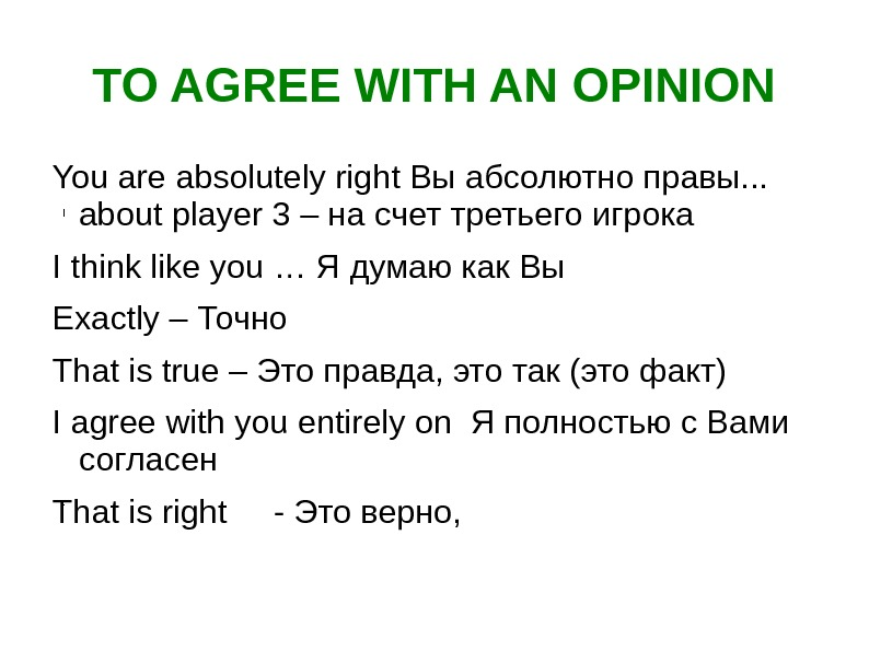 TO AGREE WITH AN OPINION You are absolutely right Вы абсолютно правы. . .
