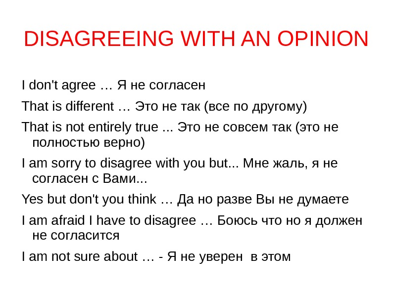 DISAGREEING WITH AN OPINION I don't agree … Я не согласен That is different