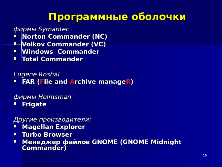 1919 Программные оболочки фирмы Symantec Norton Сommander (NС) Volkov Commander (VC) Windows Commander Total Commander Eugene