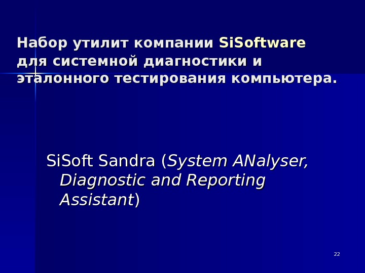 2222 Si. Soft Sandra ( System ANalyser,  Diagnostic and Reporting Assistant ) ) Набор утилит