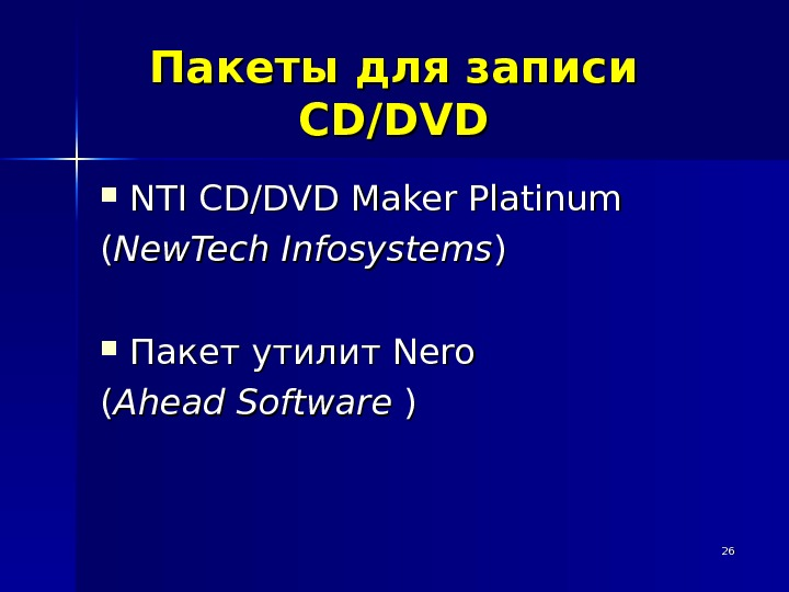 2626 Пакеты для записи CD/DVD NTI CD/DVD Maker Platinum (( New. Tech Infosystems )) Пакет утилит