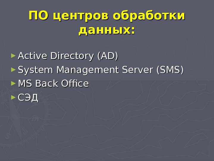 ПО центров обработки данных: ► Active Directory (AD) ► System Management Server (SMS) ► MS Back