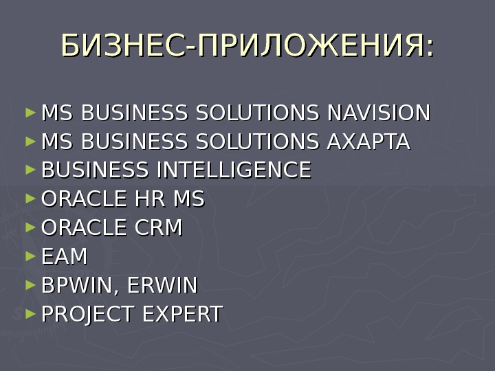 БИЗНЕС-ПРИЛОЖЕНИЯ: ► MS BUSINESS SOLUTIONS NAVISION ► MS BUSINESS SOLUTIONS AXAPTA ► BUSINESS INTELLIGENCE ► ORACLE